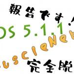 Redsn0wもリリース予定。『iOS 5.1.1 完全脱獄ツール』に関するMuscleNerd氏の報告
