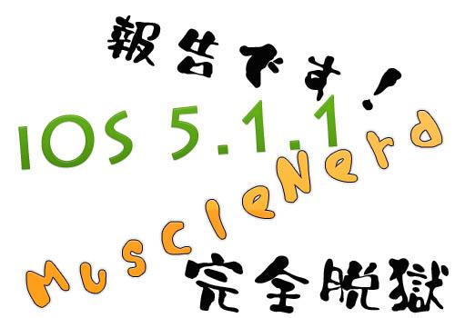 news-musclenerd-ios511-jailbreak-20120521-3