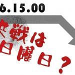 iPhone 3G/3GSの『06.15.00』ダウングレードは新Redsn0wで「日曜日」リリースか