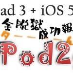 『iPad 3(新しいiPad) + iOS 5.1』にて『完全脱獄』が成功したとPod2g氏が報告!!