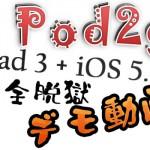 Pod2g氏が『デモ動画』を公開!『iPad 3(新しいiPad) + iOS 5.1 完全脱獄』だ!