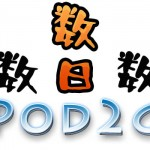 あと数日!!『iOS 5.1.1 完全脱獄』リリースまで『数日』 とPod2g氏が報告