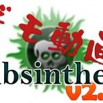 iOS 5.1.1 完全脱獄ツール『Absinthe v2.0rc1』のデモ動画を公開&そこから分かること