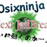 ついに動くか!? 次の脱獄のために、p0sixninja氏が必要なExploitを発見済みと報告