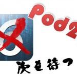 iOS 6.1.3 脱獄には取り組んでおらず、脱獄はメジャーアップデートを待つとPod2g氏が報告