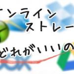 Dropbox以外にも!各種オンラインストレージのサービス内容を比較してみた! かった。