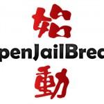 p0sixninja氏による「OpenJailbreak」プロジェクトのWebサイトが始動!