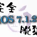 正式に「iOS 7.1.2 完全脱獄も可能!」とPanguTeamから報告!