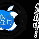 [iOS 8 脱獄] SafariやiMessageなどに起こっている不具合についても現在修正中