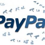 海外通販に強くなる!PayPal(ペイパル)アカウントの作り方!