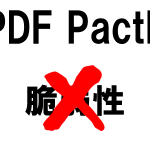 "iPhone / iTouch / iPad 脱獄者もPDF脆弱性を修正出来る!""PDF Patch"""