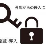 [iOS] 鍵認証の導入!脱獄後の最低限のセキュリティ対策をしよう! [OpenSSH]