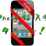 pod2gが「iPhone 4S」を入手!週末を利用して作業を行う模様!