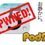 全機種「iOS 5 完全脱獄」が実現までもう少しか!?pod2gが続々テスト中!
