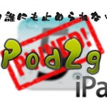 iPad 1にてiOS 5完全脱獄のテストが成功!次は3GSだ!4S、iPad2もテスト準備中!