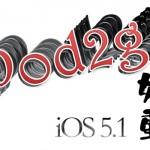 Pod2g氏が iOS 5.1 完全脱獄の開発に取り組み中! ロマンだな!