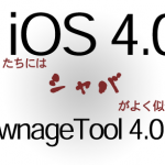 "iPhone 3GS / iTouch 4.0 対応脱獄ツール""PwnageTool 4.01"""