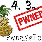 "[iOS] iPhone iOS 4.3.1 対応 ""完全""脱獄ツール ""PwnageTool 4.3"""