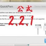 "iPhone / iTouch 2.2.1対応 公式脱獄ツール""QuickPwn2.2.5"""