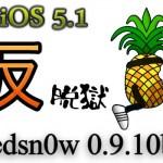 iOS 5.1 仮脱獄対応「Redsn0w 0.9.10b6」をリリース! ~A4まで