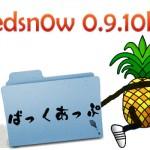 ファイルのバックアップ機能を追加『Redsn0w 0.9.10b8』アップデート