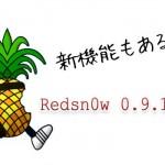 iPad mini・iPad 4のSHSH取得に対応&2601エラー修正「Redsn0w 0.9.15b3」
