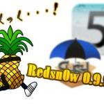 [iOS] iOS 5.0.1 に対応。iOS 5 SHSHも扱える!「Redsn0w 0.9.9b9」アップデート