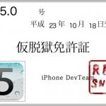 "[iOS] iOS 5 仮脱獄対応 ""Redsn0w 0.9.9b6"" アップデート"