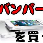 iPhone 5 / 5s用バンパー「NEO HYBRID EX SLIM」を買ってみた!使ってみた!