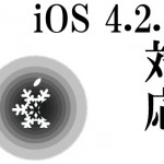 "iPhone / iPod touch / iPad iOS4.2.1 対応脱獄ツール ""Sn0wbreeze 2.2.1"""