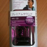"""PHILIPS SHE9500″ レビュー"