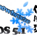 [iOS] iOS 5.1 仮脱獄対応 for ~A4「Sn0wbreeze 2.9.2」リリース