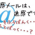 誕生日おめでとう?「sofrbank.jp」や「softback.jp」から届く迷惑メールにご用心!