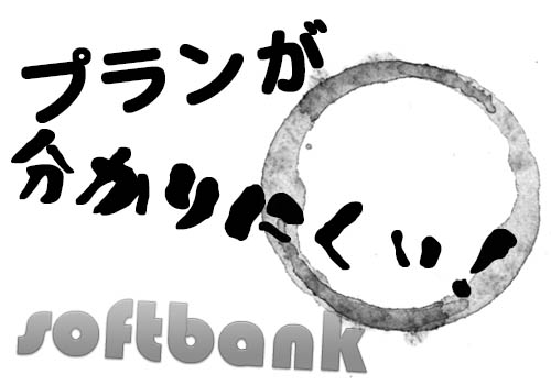 softbank-net-speed-iphone5-plane-01.jpg