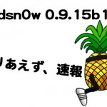 iOS 6.0仮脱獄に一部対応 & 4S、iPad 3の5.x→5.xの復元に対応「Redsn0w 0.9.15b1」