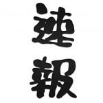 【速報】iOS 6.1.3 / 6.1.4 / 6.1.5 完全脱獄ツール『p0sixspwn』がリリース!!