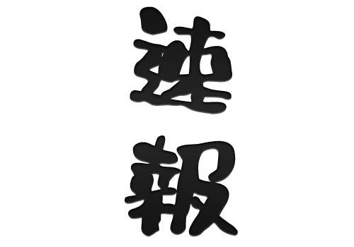 sokuhou