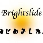 [iOS] Activatorで懐中電灯!SpringFlashから『Brightslide』に乗り換えた! [JBApp]