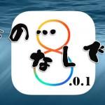 iOS 8.0.1で不具合の報告が相次ぎ、iOS 8.0.1の配信停止&SHSHも停止