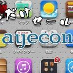 """超人気テーマ「ayecon」が """"今だけ"""" 半額以下の$0.99でセール中!! [JBApp]"""