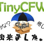 [iOS] iPhone 4 / iPad 2用 TinyUmbrella補助的ツール「TinyCFW」リリース