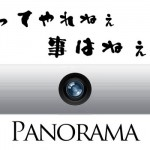 4S、未脱獄でも出来る!iOS 5隠し機能「パノラマ撮影」を有効にする方法