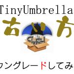 """【iOS】 認証サーバーを偽装してダウングレード """"Tiny Umbrella 4.0.7 以前"""""""