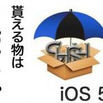 "[iOS] SHSH大活用ツール iOS 5b1対応 ""TinyUmbrella 5.00.00"""