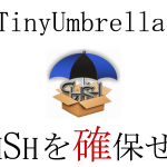 "iPhone / iTouch / iPad SHSH を保存! ""TinyUmbrella 4.0.7 以前"""