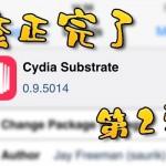 [iOS 8 脱獄] 起動不能になる不具合を修正した「Cydia Substrate 0.9.5014」がリリース