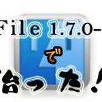 iFile 1.7.0-2 アップデート! 日本語化されない:「解決」認証出来ない:「解決」