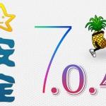iOS 7.0.4は脱獄に影響なし、アップデートも大丈夫! MuscleNerd氏&iH8sn0w氏の報告