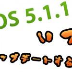 完全脱獄ツール目前!今iOS 5.1.1にアップデートしておくべきかを考えてみる。
