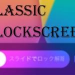 iOS 6風ロック解除を再現「ClassicLockScreen」にiOS 7スタイルが追加! [JBApp]